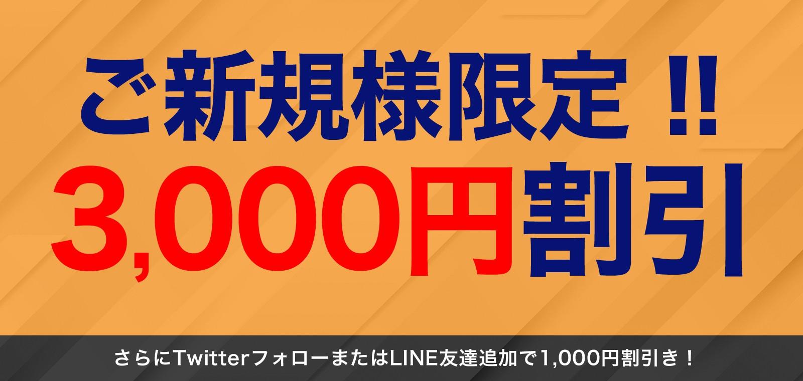 【9月限定】ご新規様→最大4,000円オフキャンペーン!