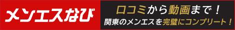 『メンズエステ』中目黒・目黒の公式サイト