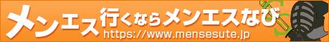『メンエス』は中目黒駅の優良店を多数掲載